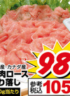 豚肉ロース切り落し 98円(税抜)