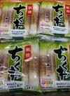 別選ちくわ 88円(税抜)