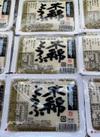 木綿とうふ 48円(税抜)