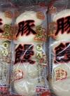 豚饅 328円(税抜)