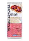 トルティーヤ てりやきチキン 248円