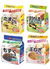 スープ(たまご/ほうれん草とたまご/もずく/玉ねぎ) 214円(税込)