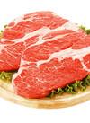 牛肩ロースステーキ用(ジャンボサイズ) 214円(税込)