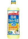 【先着100名様限定】 キャノーラ油 236円(税込)