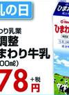 無調整ひまわり牛乳 178円(税抜)