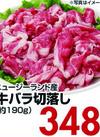 牛バラ切落し 348円(税抜)