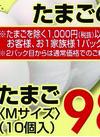 たまご〈Mサイズ〉 98円(税抜)