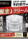 プリエクラクリームW(4月1日発売) 6,800円(税抜)