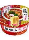 麵職人(醬油・味噌・柚子しお) 96円