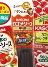 トマトケチャップ・醸熟ソース 基本のトマトソース 138円(税抜)