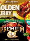 ゴールデンカレー/プレミアム 熟カレー 148円(税抜)