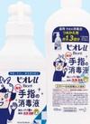 ビオレu 手指の消毒液 本体 398円(税抜)