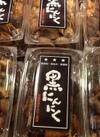 黒ニンニク 1,101円(税込)