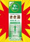 きき湯 598円(税抜)