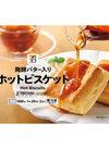 発酵バター入りホットビスケット 278円(税抜)