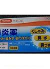 ハピコム鼻炎錠 798円(税抜)