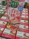 野菜生活信州白桃ミックス 88円(税抜)