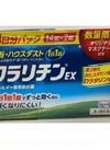 クラリチンEX 3,480円(税抜)