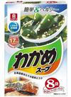 【朝市・先着100名様限定】 わかめスープ 214円