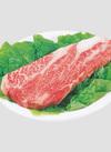 牛肩ロースステーキ用(解凍含) 半額