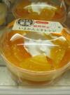 ごちそう果実(いよかんとオレンジ) 208円(税抜)