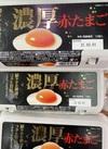 濃厚 赤たまご 298円(税抜)