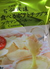 チーズを食べるポテトチップスカマンベール 198円(税抜)
