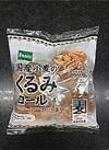 国産小麦のくるみロール 10円引