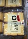 ふわきぬカステラ 398円(税抜)