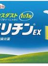 クラリチンEX 1,380円(税抜)