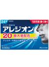 アレジオン20 3,580円(税抜)
