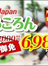 ゆらころんグリーン 6,980円(税抜)