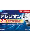 アレジオン20     12錠 1,970円(税抜)