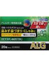 エピナスチン 20錠 DX 1,980円(税抜)
