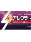 アレグラFX 14錠 1,277円(税抜)