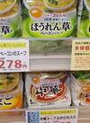 5食入スープ 各種 198円