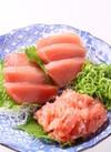 海鮮セット(まぐろ切落し&まぐろたたき)生食用 490円(税抜)