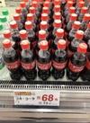 コカコーラ 68円(税抜)