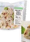 国産もち麦入り枝豆と塩昆布おにぎり 125円