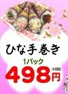 ひな手巻き 498円(税抜)