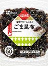 フジッコ ふじっ子煮 ごま昆布カップ 149円