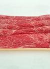 牛肩すき焼用(交雑牛)約200g入 1,080円(税抜)