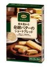 風味豊かな発酵バターのショートブレッド 258円(税抜)