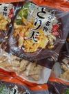 とり天 598円(税抜)