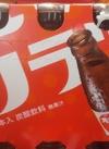 オロナミンC 699円(税抜)