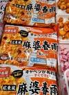 中華名菜 広東風麻婆春雨 300円(税抜)