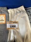 メンズ   シェフパンツ 1,990円(税抜)