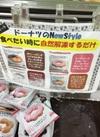 ドーナツ(各種) 128円(税抜)