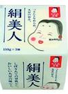 絹美人 (150g×3パック) 68円(税抜)