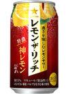 レモン・ザ・リッチ 神レモン 108円(税抜)